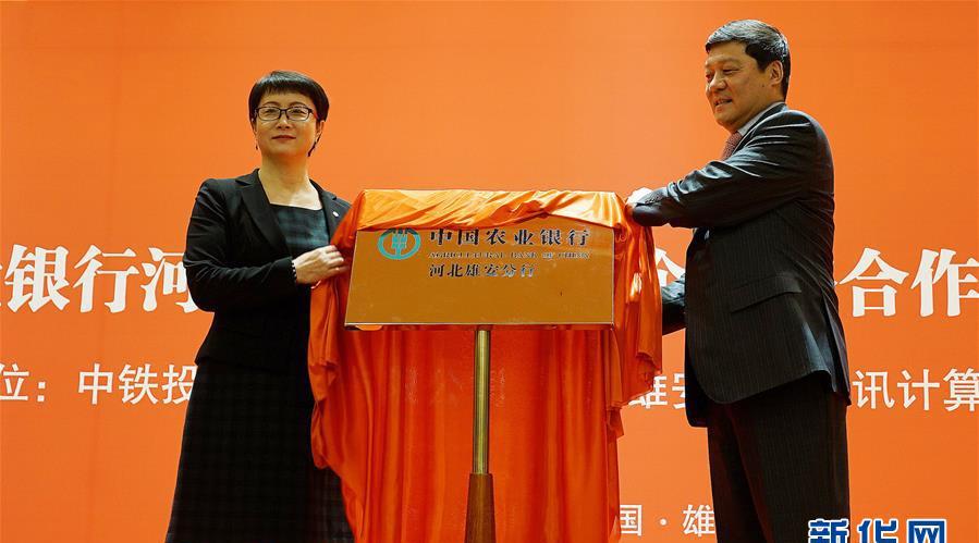 Хятадын Тариалангийн банкны Хэбэйн Шюн-Ань дахь салбар банк албан ёсоор ажлаа эхлүүллээ