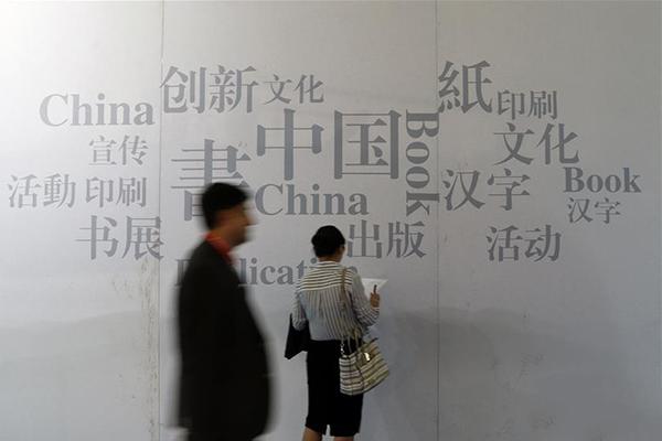 """Франкфуртын номын үзэсгэлэн дэх """"Хятадын оролцоо"""""""