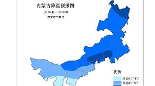 Өвөр монголд агаарын температур 8-10 градусаар буурна