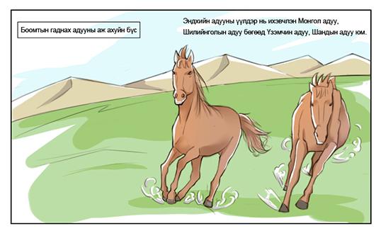 """Гар зургийн бүтээл (2): Хятадын """"Адууны өлгий"""" Шилийнгол аймаг"""