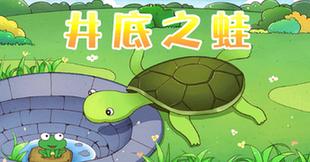 Хятадын хэвшмэл үг (4)Худгийн мэлхий  井(jǐng)底(dǐ)之(zhī)蛙(wā)